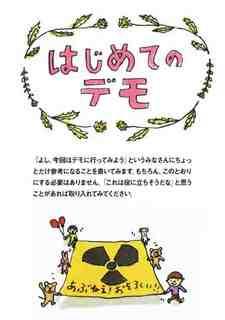 はじめてのデモ.jpg